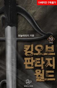 킹 오브 판타지 월드 19권(완결)