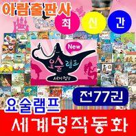 [2019년 최신간] 요술램프 세계명작(전77권)/고급원목 독서대기증/정품새책