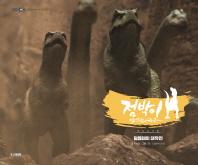 점박이 한반도의 공룡2. 2: 팀플레이 대작전(양장본 HardCover)