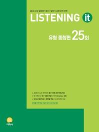 고등 Listening It 유형 종합편 25회(2019)(Listening It)(CD1장포함)
