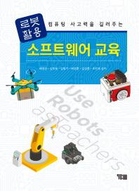 로봇 활용 소프트웨어 교육