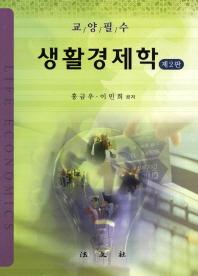 생활경제학(교양필수)(2판)(양장본 HardCover)