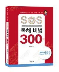 독해 비법 300제(SOS)