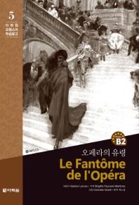 오페라의 유령(CD1장포함)(다락원 프랑스어 학습문고 5)