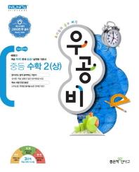 중학 수학2(상)(2020)(우공비)