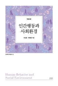 인간행동과 사회환경(개정판 3판)(사회복지학총서 5)
