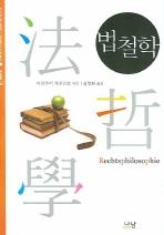 법철학(한국학술진흥재단 학술명저번역총서 서양편 209)(양장본 HardCover)