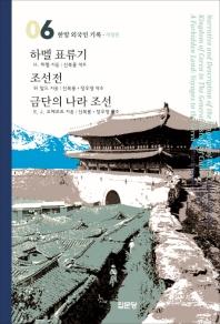 하멜 표류기 / 조선전 / 금단의 나라 조선(개정판)(한말 외국인 기록 06)