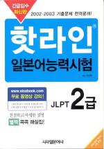 핫라인 일본어능력시험 JLPT 2급 (TAPE 2개포함)