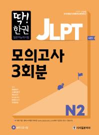 JLPT 일본어능력시험 모의고사 3회분 N2(딱! 한권)