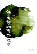 한국현대작가 연구