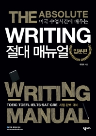 Writing 절대매뉴얼(미국 수업시간에 배우는)