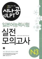 일본어능력시험 실전모의고사 N3(시나공JLPT)(CD1장포함)