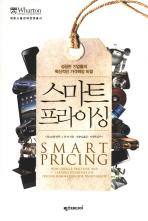 스마트 프라이싱(워튼스쿨 경제경영 총서)(양장본 HardCover)