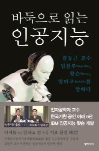 바둑으로 읽는 인공지능  감동근 교수 딥블루, 왓슨, 알파고를 말하다