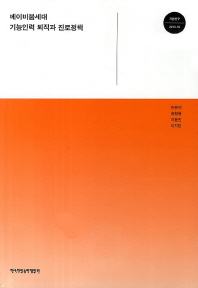 베이비붐세대 기능인력 퇴직과 진로정책(기본연구 2013-18)