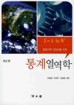 통계열역학(응용과학 전공자를 위한)(2판)