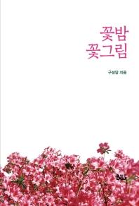 꽃밤 꽃그림
