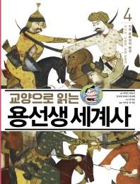 교양으로 읽는 용선생 세계사. 4: 지역 문화권의 형성(양장본 HardCover)