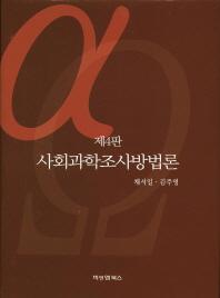 사회과학조사방법론(4판)(양장본 HardCover)