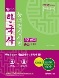 한국사능력검정시험 2주 합격 중급(3 4급)(2019)