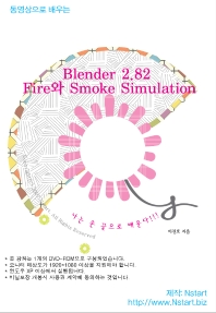 Blender 2.82 Fire와 Smoke Simulation