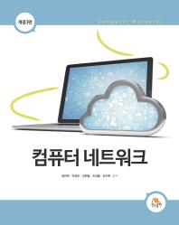 컴퓨터 네트워크(개정판 3판)