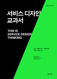 서비스 디자인 교과서