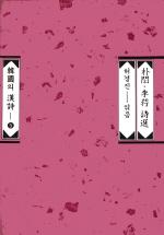 박은 이행 시선(한국의한시 5)