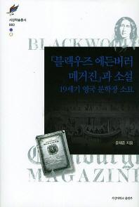 블랙우즈 에든버러 매거진과 소설(서강학술총서 60)(양장본 HardCover)