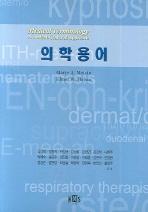 의학용어(CD1장포함)