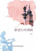 폴란드어 회화(개정판 2판)(MP3CD1장포함)