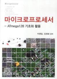 마이크로프로세서: ATmega128 기초와 활용