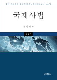 국제사법(4판)(양장본 HardCover)