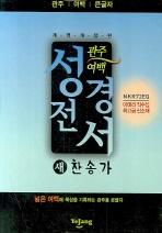 성경전서 새찬송가(NKR72EQ)(관주)(여백)(큰글자)(개역개정판)(가죽)