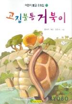 고집불통 거북이(어린이 불교 우화집 3)