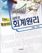 K IFRS 회계원리(새로운)(4판)