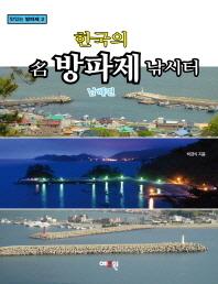한국의 명방파제 낚시터: 남해편(맛있는 방파제 2)