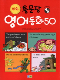 통문장 영어동화 50(만화)(CD1장포함)