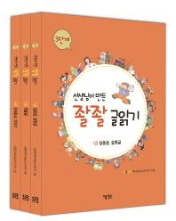 선생님이 만든 좔좔 글읽기 3단계 세트(전3권)