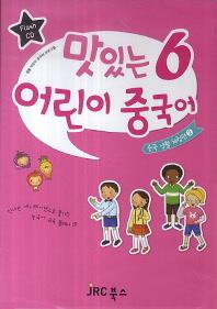 맛있는 어린이 중국어. 6: 중국 생활 체험편 2