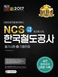 NCS 한국철도공사 필기시험+기출면접(고졸채용)(2017)(개정판)