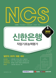 신한은행 직업기초능력평가(2020 하반기)(NCS)
