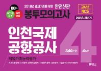 인천국제공항공사 NCS 봉투모의고사(340문항 4회분)(2018 하반기)(봉투)