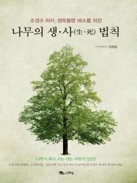 나무의 생 사 법칙(조경수 하자, 생육불량 해소를 위한)