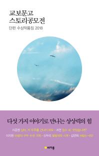 교보문고 스토리공모전 단편 수상작품집 2018(교보문고 스토리공모전)