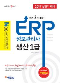 ERP 정보관리사 생산 1급(2017 상반기 대비)(더존 i CUBE)
