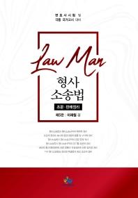 형사소송법 조문판례정리(LawMan)(5판)