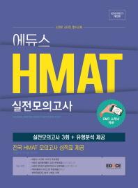 HMAT 실전모의고사(2018 하반기)