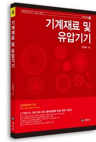기계재료 및 유압기기(기계시리즈 4)